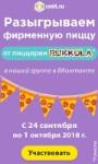 Разыгрываем Фирменную Пиццу