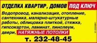 Отделка Квартир, Домов