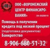 Ооо Воронежский Центр Финансирования.