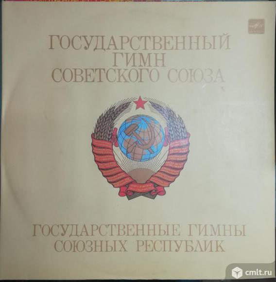 Винил Гимны республик СССР новый. Фото 1.
