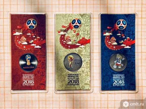 Монеты Фифа ЧМ 2018 цветные (цена за 3 шт). Фото 1.
