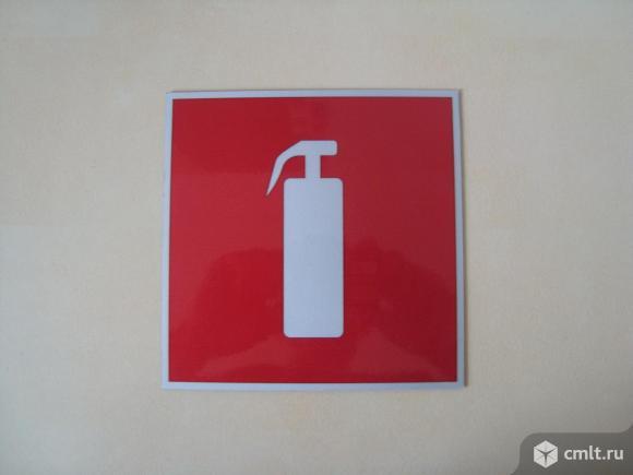 Знак пожарной безопасности Огнетушитель. Фото 1.