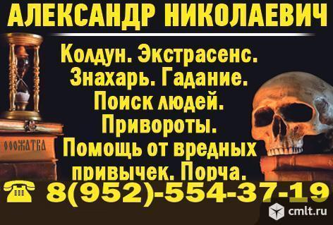 Александр Николаевич. Колдун. Экстрасенс. Знахарь. Гадание
