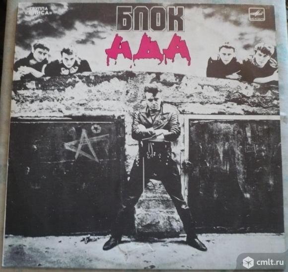 """Грампластинка (винил). Гигант [12"""" LP]. Алиса. Блок Ада. Запись 1987 г. (C) """"Мелодия"""", 1989. СССР.. Фото 1."""