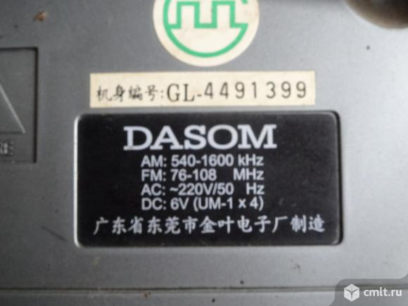 Магнитола DASOM