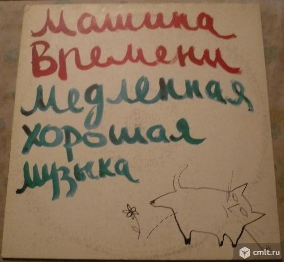 """Грампластинка (винил). Гигант [12"""" LP]. Машина времени. Медленная хорошая музыка. Запись 1990 г.. Фото 1."""