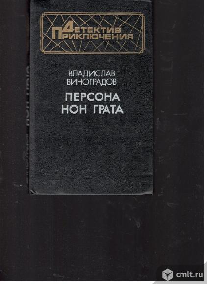Библиотека детектива и военных приключений.. Фото 1.