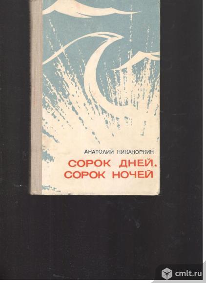 Анатолий Никаноркин.Сорок дней, сорок ночей.. Фото 1.