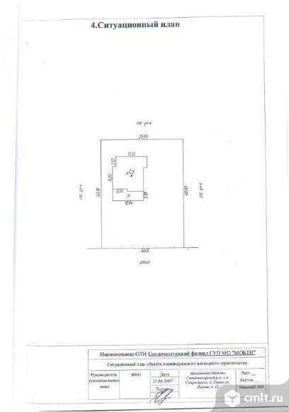 Продается: дом 319 м2 на участке 12 сот.. Фото 7.