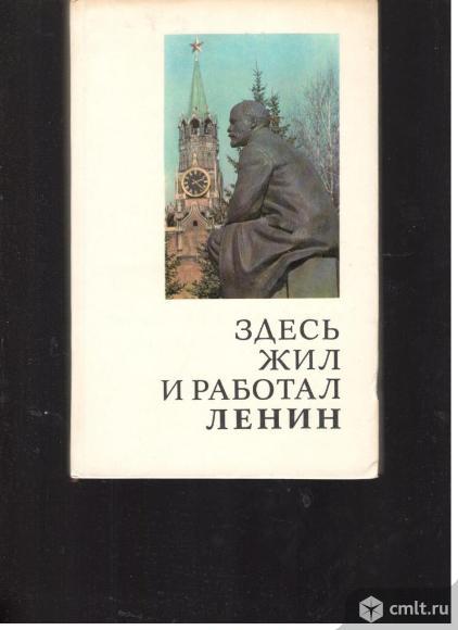Здесь жил и работал Ленин.Места жизни и деятельности В.И.Ленина в СССР и Зарубежных странах.. Фото 1.