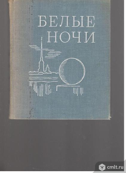 Белые ночи.Очерки.Зарисовки.Документы.Воспоминания.