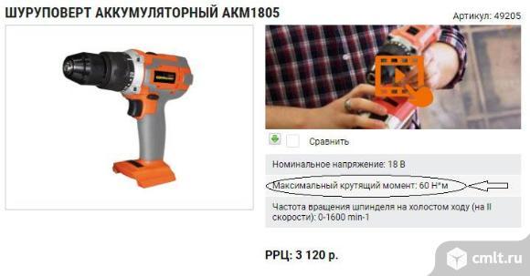 БП для работы аккумуляторного инструмента от сети