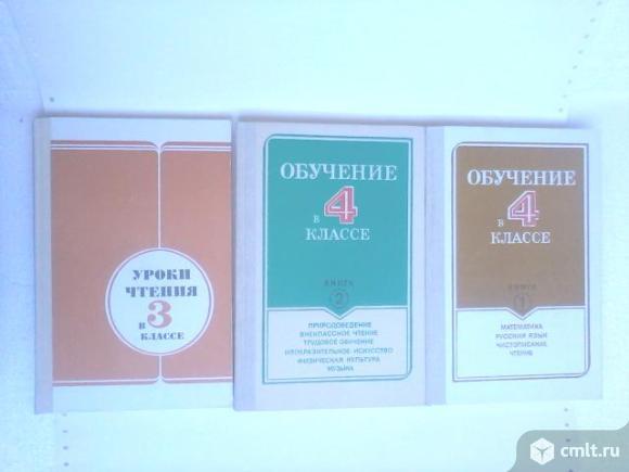 Книги для учителей. Фото 1.