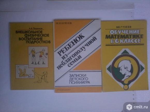 Книги для учителей. Фото 2.