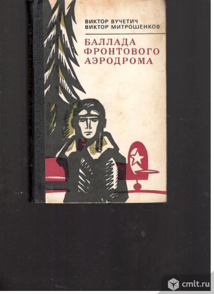 Виктор Вучетич. Виктор Митрошенков. Баллада фронтового аэродрома.. Фото 1.
