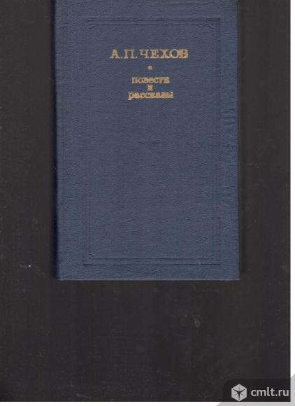 А.П.Чехов. подборка книг