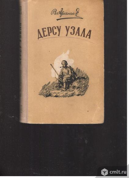 В.К.Арсеньев.. Фото 2.