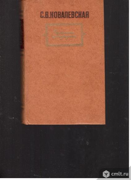С.В.Ковалевская.Избранные произведения.. Фото 1.