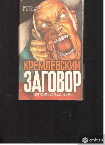 В.Степанков. Е.Лисов.Кремлевский заговор. Версия следствия.. Фото 1.