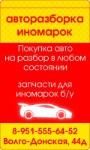 Авторазборка Иномарок
