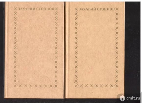 Захарий Стоянов. Записки о болгарских восстаниях. В 2-х томах.. Фото 1.