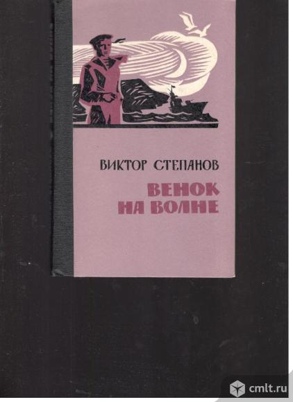 Виктор Степанов.Венок на волне.