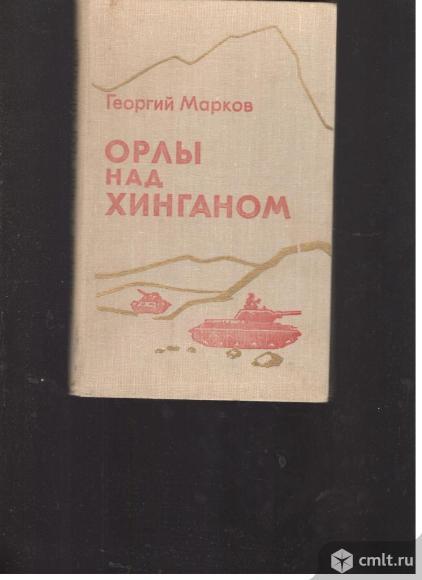 Георгий Марков.Орлы над Хинганом.