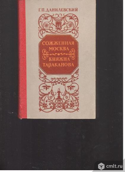 Г.П.Данилевский.Сожженная Москва. Княжна Тараканова.