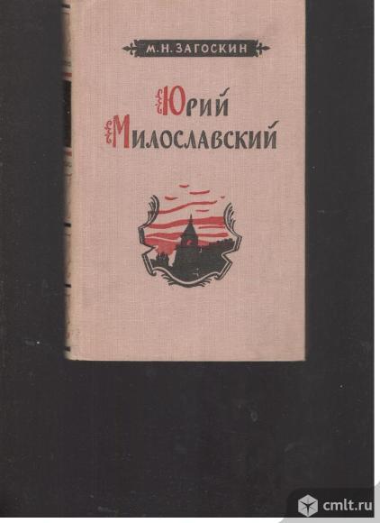 М.Н.Загоскин.Юрий Милославский или русские в 1612 году.
