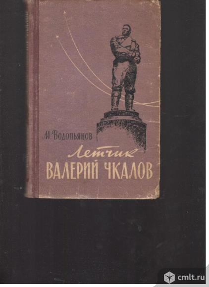 М.Водопьянов.Летчик Валерий Чкалов.. Фото 1.