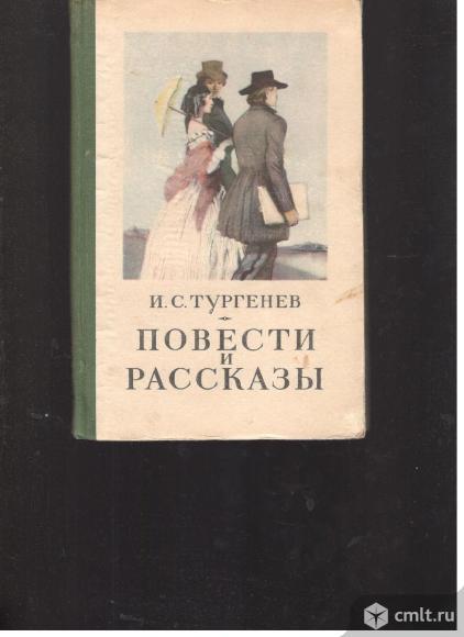 И.С.Тургенев.. Фото 1.