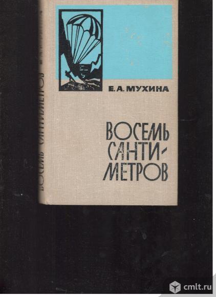 Е.А.Мухина.Восемь сантиметров.Воспоминания радистки-разведчицы.