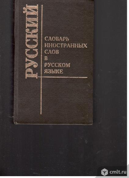 И.В.Лехин. Ф.Н.Петров.Русский словарь иностранных слов в русском языке.