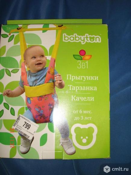 Прыгунки Babyton 3в1