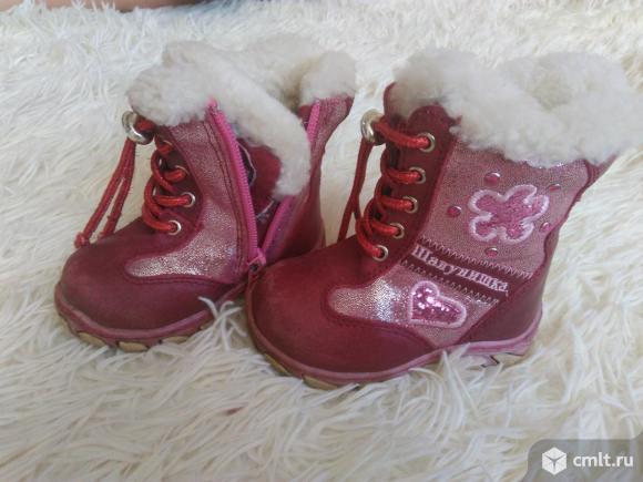 Зимние ботинки для девочки. Фото 1.