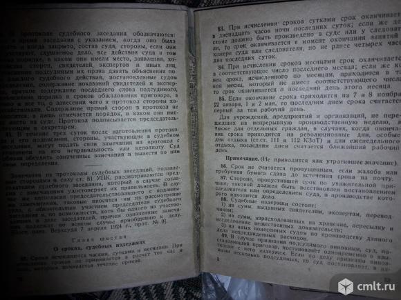 Книга УПК РСФСР 1935 год.
