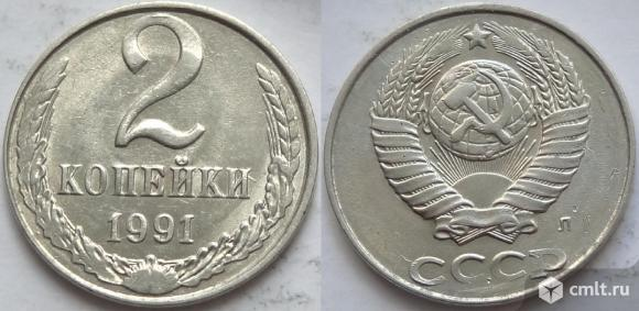 2 копейки 1991 г. Л в белом металле. Фото 2.