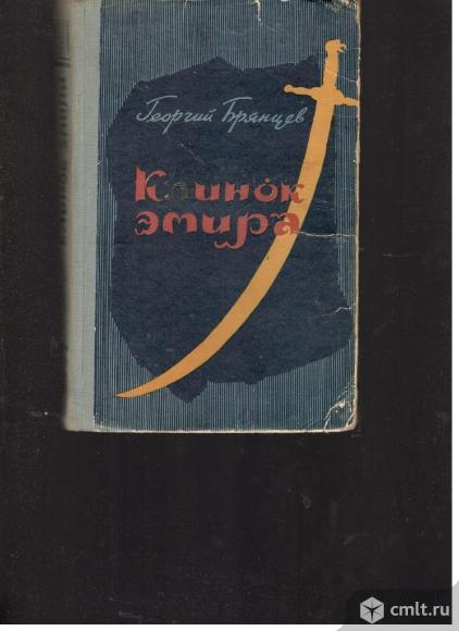 Георгий Брянцев.Клинок эмира.. Фото 1.