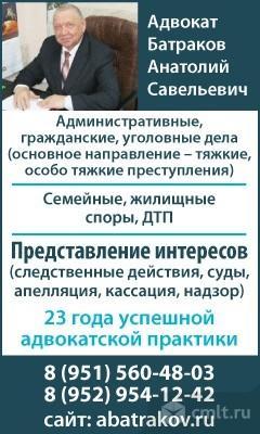 Адвокат Батраков Анатолий Савельевич