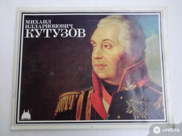 Буклет  Исторический музей.  М.И.Кутузов