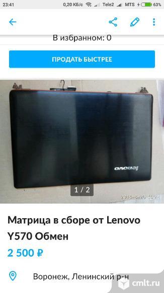 Матрица от ноутбука Lenovo в хорошем состоянии в сборе с петлями,камерой,рамкой,крышкой,шлейфом.