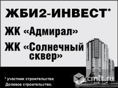 ЖБИ2-ИНВЕСТ (участник строительства). ЖК Адмирал, ул. Фото 1.