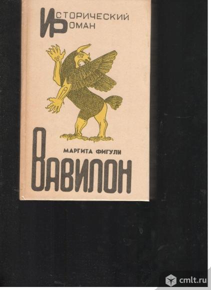 Маргарита Фигули.Вавилон.. Фото 1.
