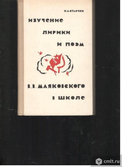 Н.А.Станчек.Изучение лирики и поэм В.В.Маяковского в школе.. Фото 1.