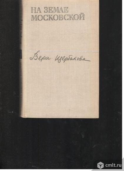 Вера Щербакова.На земле московской.. Фото 1.