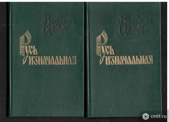 Валентин Иванов.Валентин Иванов. Русь изначальная. в двух томах.. Фото 1.