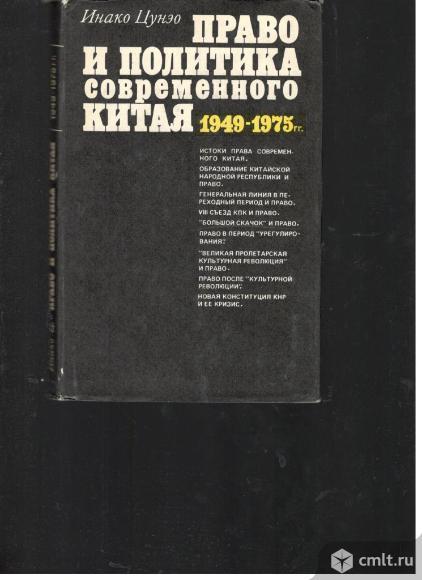 Инако Цунэо.Право и политика современного Китая 1949-1975 г.г.
