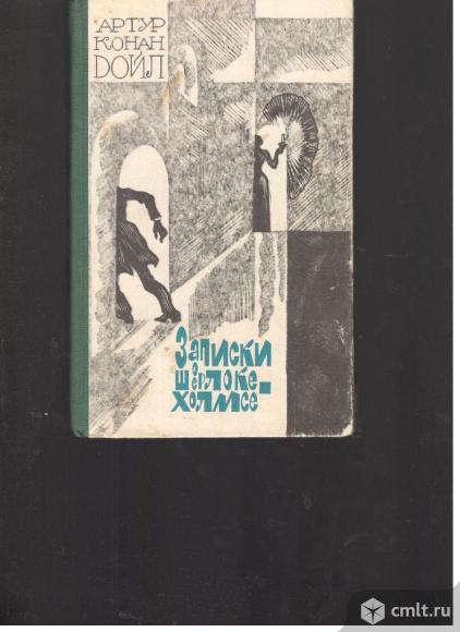 Артур Конан Дойл. Фото 1.