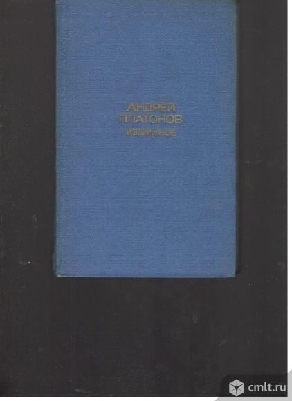 Андрей Платонов.Избранное.. Фото 1.