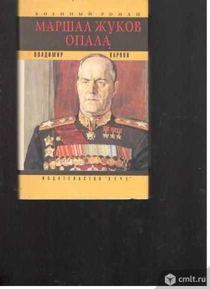 Серия Военный роман.